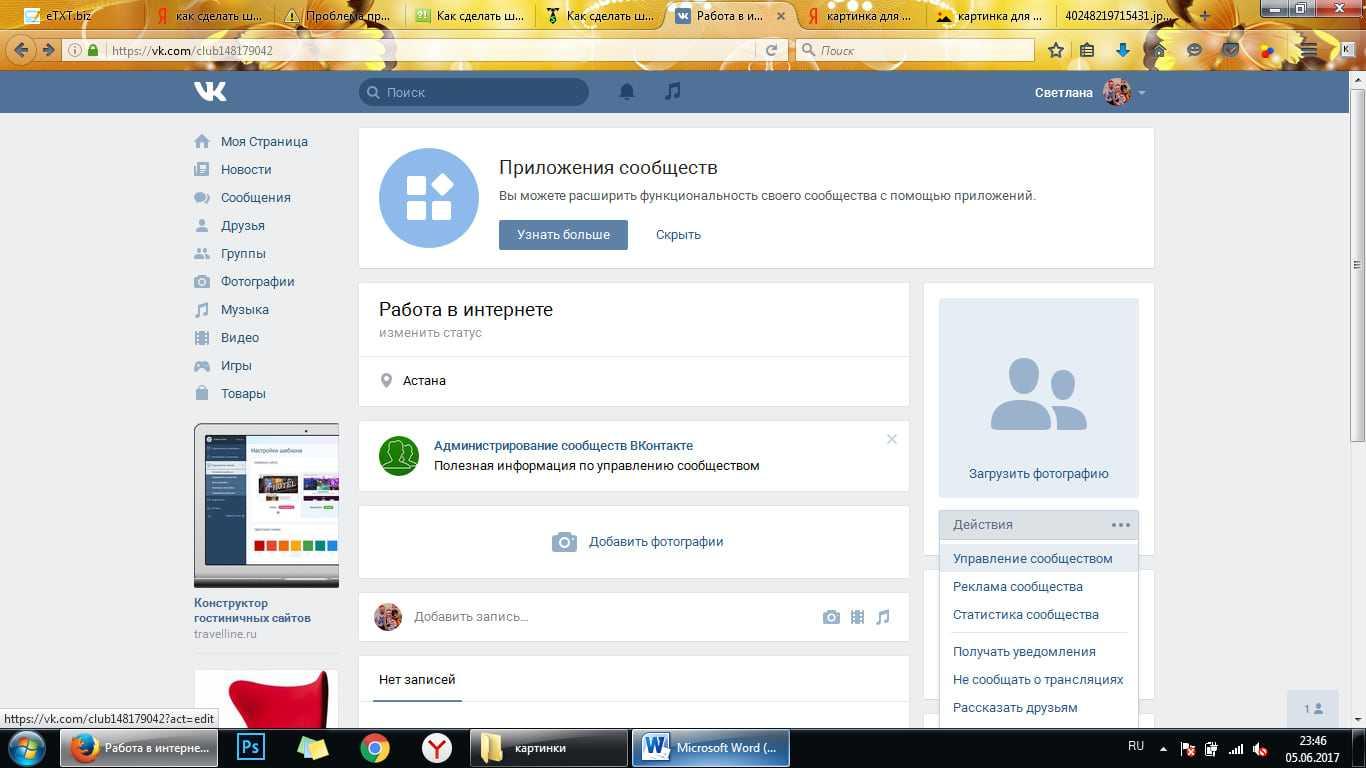 Как вставить в Контакте ссылку на человека или группу и можно ли