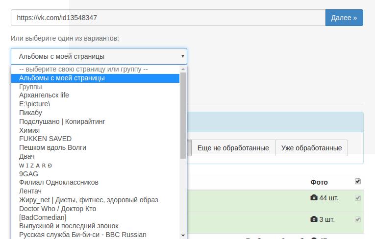 Как скачать альбом ВКонтакте целиком