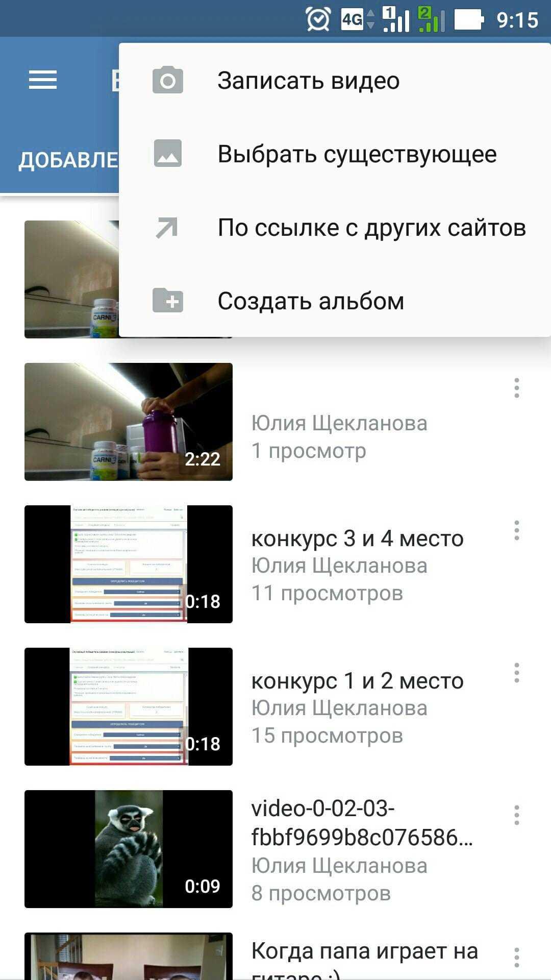 Как загрузить клип с мобильного устройства