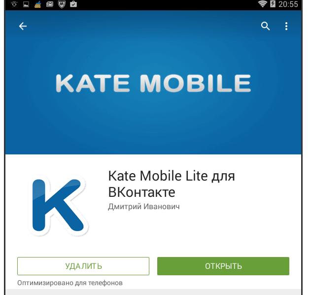 Kate Mobile Lite