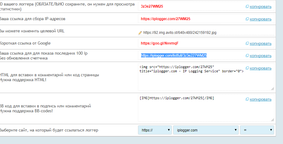Как по IP найти человека ВКонтакте