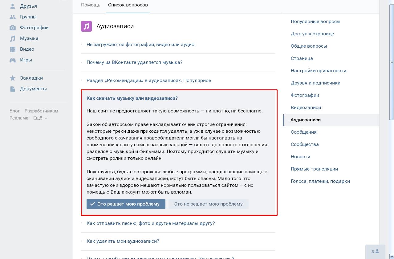 Конфликт правообладателей и администрации сайта