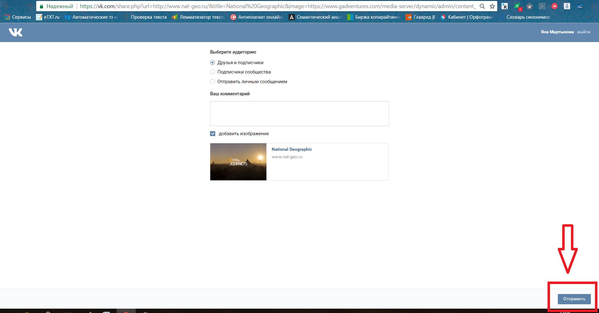 Копируем ссылку в адресную строку браузера