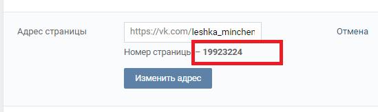 Копируйте уникальный ID номер