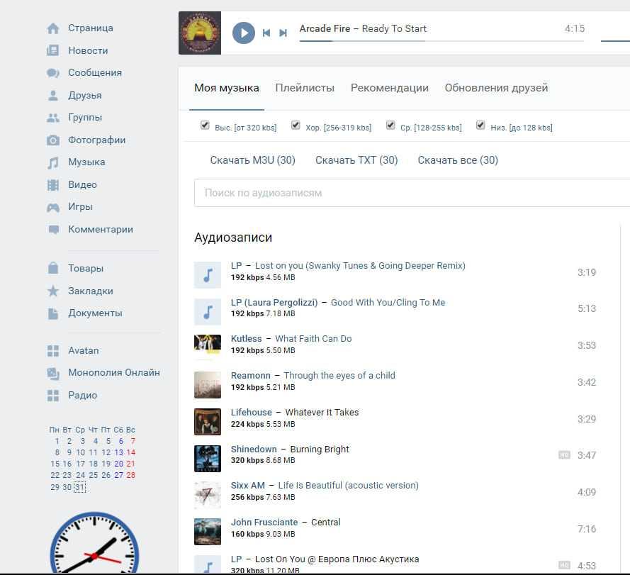 MusicSig Vkontakte Lite
