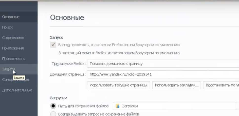 Настройки в Mozilla Firefox