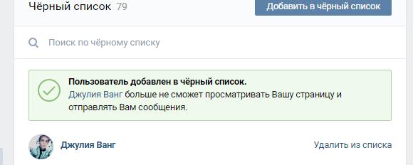 Нажимается кнопка «Заблокировать»