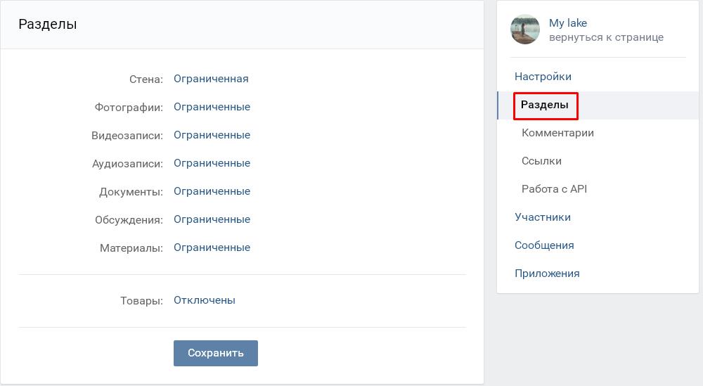 Как добавить картинку вверху группы вконтакте