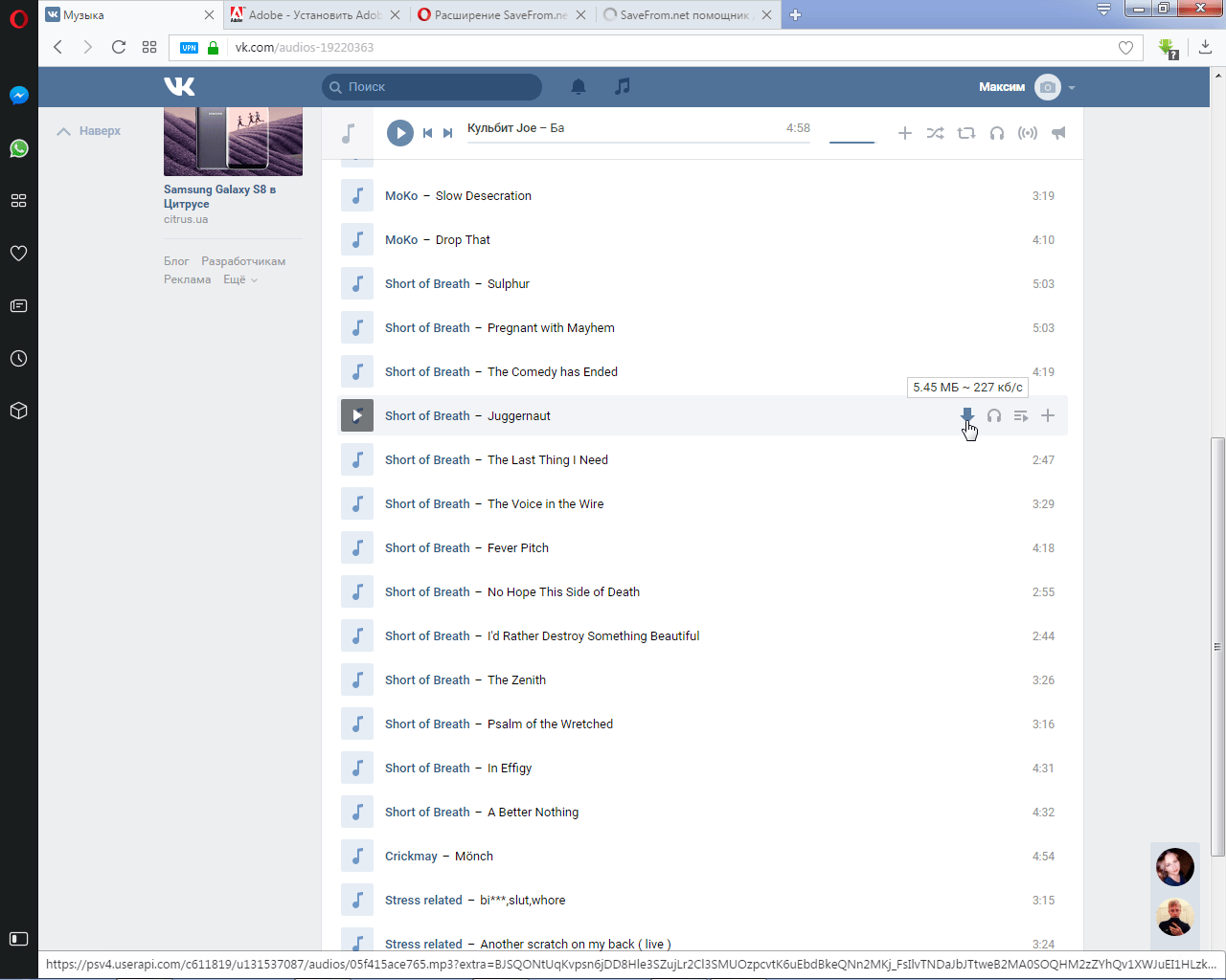 Открываем аудиозаписи или находим требуемые треки