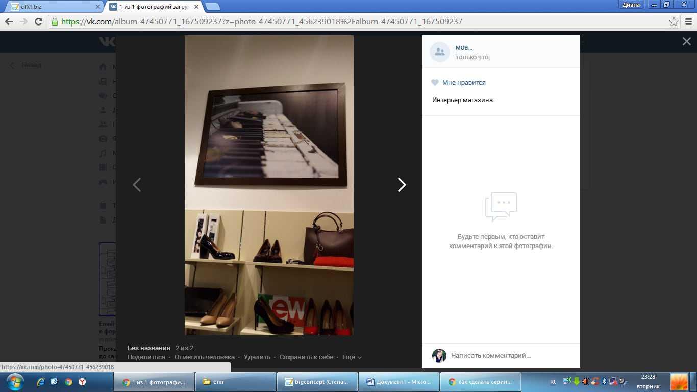 Подписываем фотографии ВКонтакте