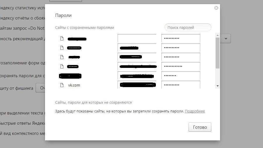 Посмотреть сохраненные пароли
