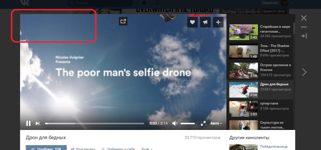 Удаление рекламы в видео