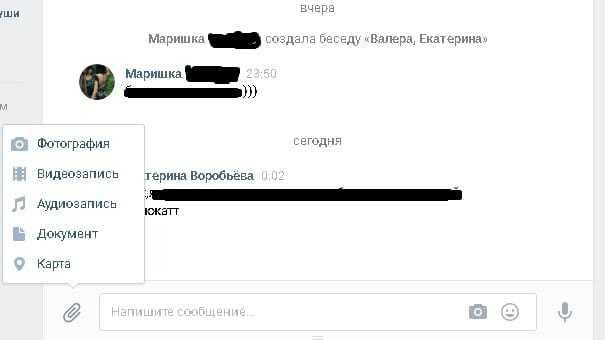 Пример беседы