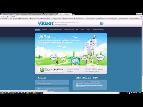 Программа VKBot