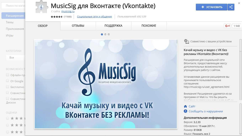 Расширение MusicSig Vkontakte
