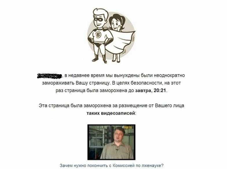 Разблокировать страницу ВКонтакте