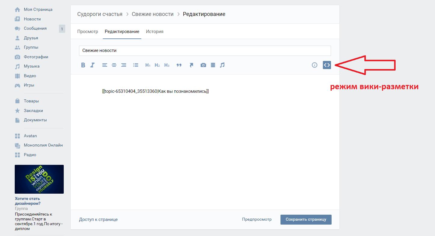 Как вставить в Контакте ссылку на человека или группу и можно ли сделать 4