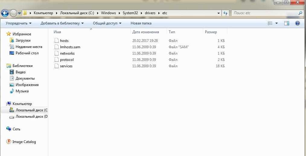 Следует почистить файл host