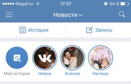 Создание истории на iOS