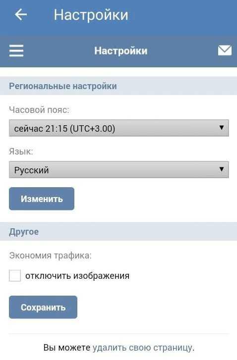 Удаление страницы в ВК с телефона Android