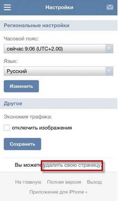Удалить свою страницу через айфон