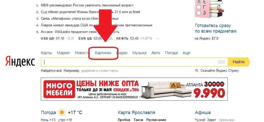 В Яндекс браузере