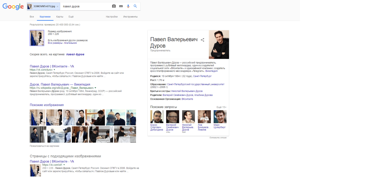В гугле реализован поиск по фото