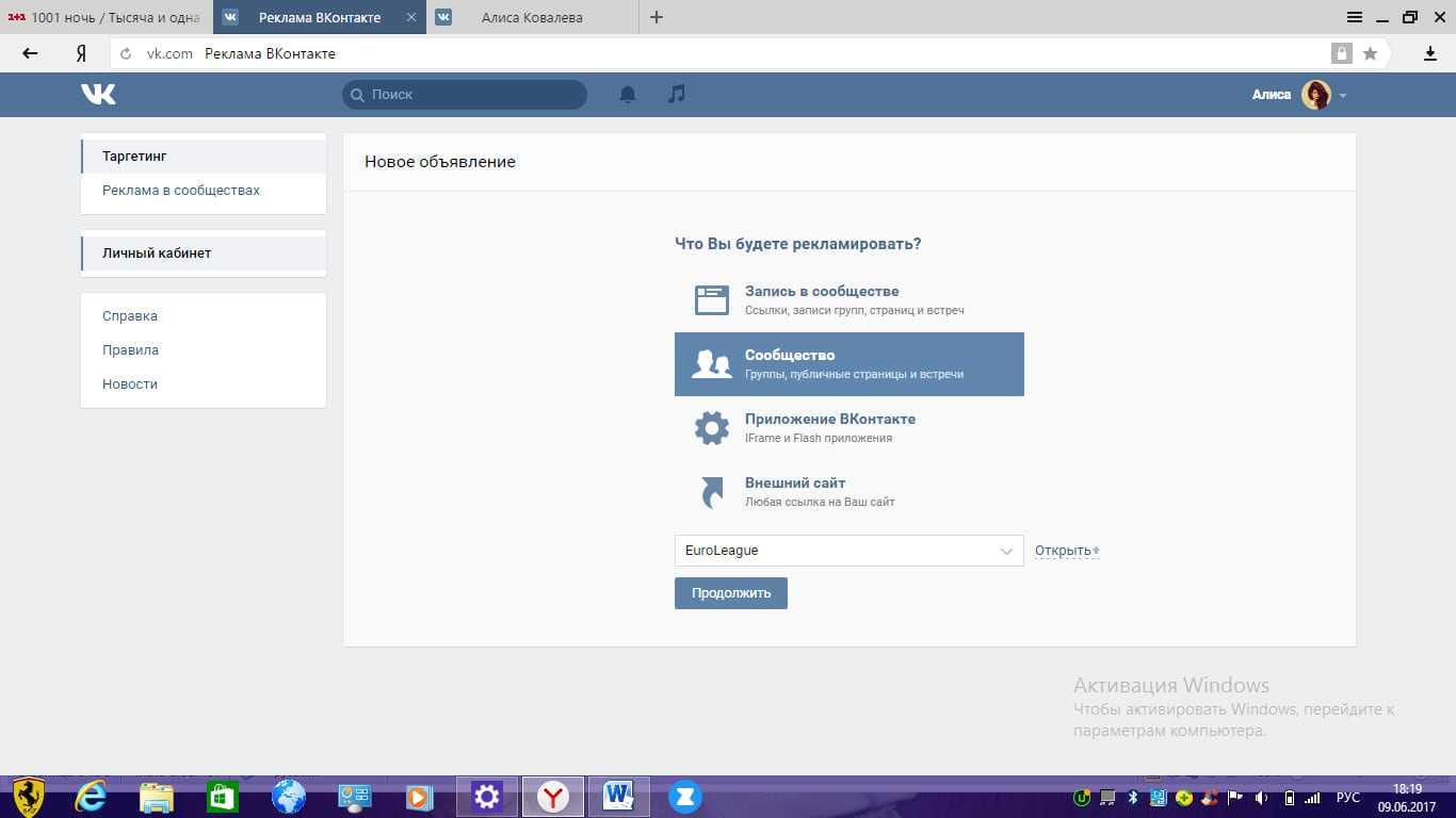 Как вставить в Контакте ссылку на человека или группу и можно ли сделать 72