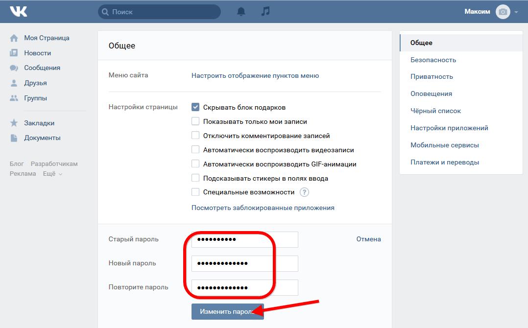 Вводите старый пароль
