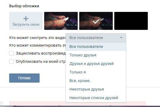 Загрузка видео на страницу