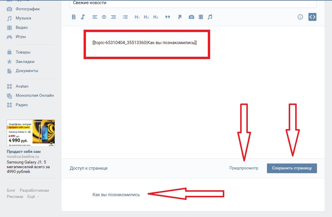 Как сделать ссылку в слове во вконтакте