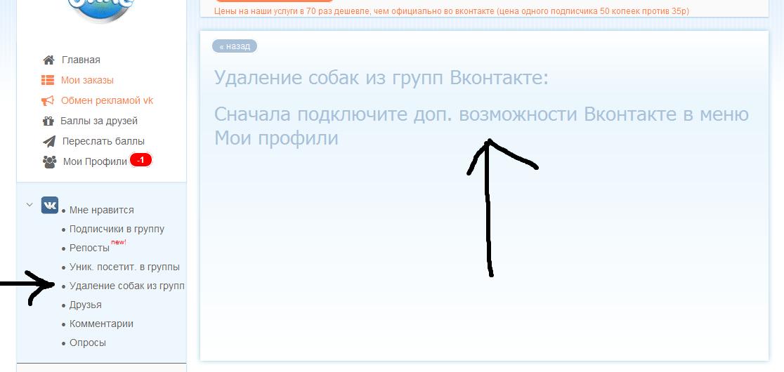 Заказать для ВКонтакте