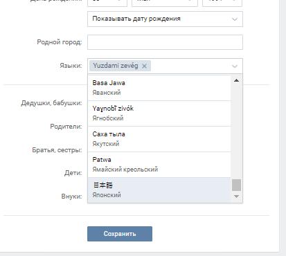 Изменение имени и фамилии в профиле