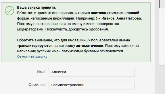 Подтверждение о принятии заявки