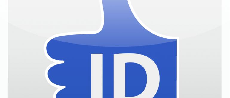 Как узнать id страницы в ВК