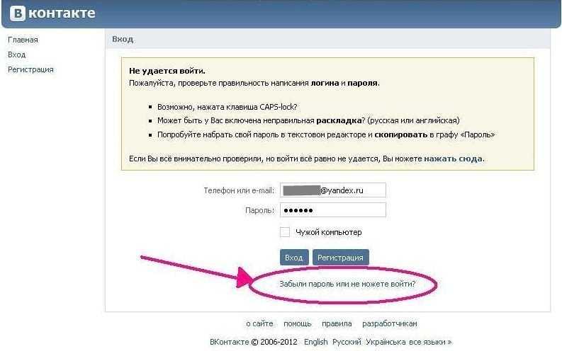 ВКонтакте предложит ввести логин