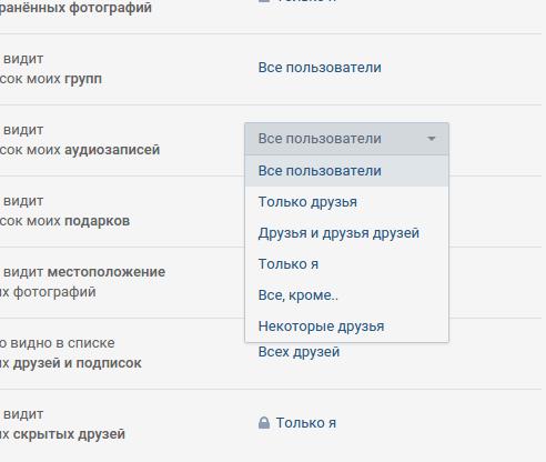 Выбор пользователей, которые могут видеть аудиозаписи на станице